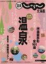 【中古】 温泉じゃらん北海道 RECRUIT SPECIAL EDITION/旅行・レジャー・スポーツ(その他) 【中古】afb
