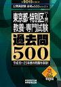 【中古】 東京都 特別区教養 専門試験過去問500(2015年度版) 公務員試験合格の500シリーズ/資格試験研究会【編】 【中古】afb