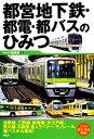 【中古】 都営地下鉄・都電・都バスのひみつ /PHP研究所【編】 【中古】afb