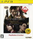 【中古】 バイオハザード リバイバルセレクション PlayStation3 the Best /PS3 【中古】afb