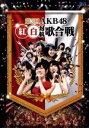 【中古】 第3回 AKB48 紅白対抗歌合戦(Blu−ray...