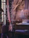 【中古】 すみれの香りに魅せられて 二見文庫ザ・ミステリ・コレクション/トレイシー・アン・ウォレン(著者),久野郁子(訳者) 【中古】afb