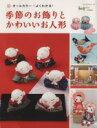【中古】 季節のお飾りとかわいいお人形 レッスンシリーズ/実用書(その他) 【中古】afb