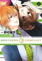【中古】 BROTHERS CONFLICT feat.Natsume(2) シル