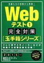 【中古】 Webテスト(1) 完全対策 玉手箱シリーズ 就活ネットワークの就職試験完全対策2/就活ネットワーク【編】 【中古】afb