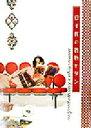 【中古】 豆千代の着物モダン マーブルブックス/豆千代(著者) 【中古】afb