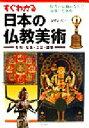 【中古】 すぐわかる日本の仏教美術 彫刻・絵画・工芸・建築 /守屋正彦(著者) 【中古】afb