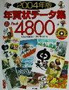 【中古】 年賀状データ集Pack4800(2004年版) /...