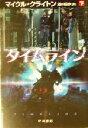 【中古】 タイムライン(下) ハヤカワ文庫NV/マイケル・クライトン(著者),酒井昭伸(訳者) 【中古】afb
