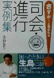 【中古】 さすが!と言われる司会・進行実例集 /生島ヒロシ(著者) 【中古】afb