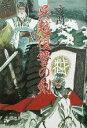 【中古】 呉越復讐の剣 /方蘭(著者) 【中古】afb