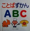 【中古】 ことばずかんABC スキンシップ絵本/童公佳(著者) 【中古】afb