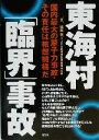 【中古】 東海村「臨界」事故 国内最大の原子力事故・その責任は核燃機構だ /槌田敦(著者) 【中古】