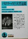 【中古】 パロマーの巨人望遠鏡(下) 岩波文庫/D.O.ウッドベリー(著者),関正雄(訳者),湯沢博(訳者),成相恭二(訳者) 【中古】afb