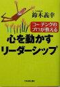 【中古】 心を動かすリーダーシップ コーチングのプロが教える /鈴木義幸(著者) 【中古】afb