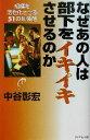 【中古】 なぜあの人は部下をイキイキさせるのか 組織を活性化させる51の具体例 /中谷彰宏(著者) 【中古】afb