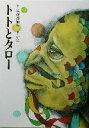 【中古】 トトとタロー /かの(著者),米倉斉加年(その他) 【中古】afb