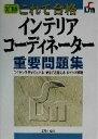 【中古】 これで合格 インテリアコーディネーター重要問題集 /田村和也(著者) 【中古】afb