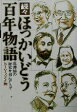 【中古】 続々 ほっかいどう百年物語(続々) 北海道の歴史を刻んだ人々 /STVラジオ(編者) 【中古】afb