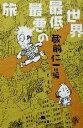 【中古】 世界最低最悪の旅 幻冬舎文庫/蔵前仁一(編者) 【中古】afb