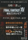 【中古】 攻略禁書(Vol.5) FINAL FANTASY...