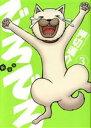 【中古】 でろでろ(新装版)(3) ヤングマガジンKC/押切蓮介(著者) 【中古】afb