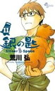 【中古】 銀の匙 Silver Spoon(VOLUME11...