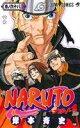 【中古】 NARUTO−ナルト−(68) ジャンプC/岸本斉史(著者) 【中古】afb