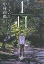 【中古】 1/11 じゅういちぶんのいち(8) ジャ...