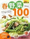 【中古】 春野菜があれば! 100レシピ 主婦の友生活シリーズ/主婦の友社(編者) 【中古】afb