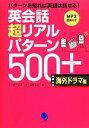 【中古】 英会話超リアルパターン500+海外ドラマ編 /イグァンス,イスギョン【著】 【中古】afb