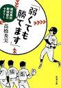 【中古】 「弱くても勝てます」 開成高校野球部のセオリー 新潮文庫/高橋秀実【著】 【中古】afb