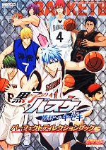 【中古】 黒子のバスケ勝利へのキセキ パーフェク...の商品画像