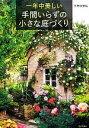 一年中美しい手間いらずの小さな庭づくり /天野麻里絵 afb