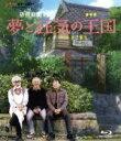 【中古】 夢と狂気の王国(Blu−ray Disc) /宮崎...