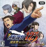逆転裁判123成歩堂セレクション