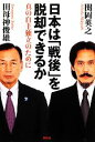 【中古】 日本は「戦後」を脱却できるか 真の自主独立のために /関岡英之,田母神俊雄【著】 【中古】
