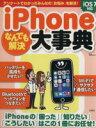 【中古】 iPhoneなんでも解決大事典 TJ MOOK/情報・通信・コンピュータ(その他) 【中古】afb