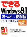 【中古】 できるWindows 8.1困った!&便利技パーフェクトブック 8.1/8.1 Pro/8.1 Enterprise/RT 8.1対応…
