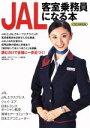 【中古】 JAL客室乗務員になる本 イカロスMOOK/月刊エアステージ編集部(編者) 【中古】afb