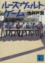 【中古】 ルーズヴェルト・ゲーム 講談社文庫/池井戸潤(著者) 【中古】afb