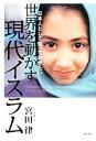 【中古】 世界を動かす現代イスラム 日本人として知っておきたい /宮田律【著】 【中古】afb