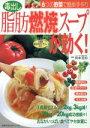 【中古】 毒出し脂肪燃焼スープが効く! 主婦の友生活シリーズ/岡本羽加(著者) 【中古】afb
