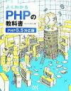 【中古】 よくわかるPHPの教科書 PHP5.5対応版 /たにぐちまこと【著】 【中古】afb