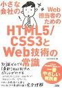 【中古】 小さな会社のWeb担当者のためのHTML5/CSS3とWeb技術の常識 /H2O SPACE【著】 【中古】afb