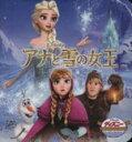 【中古】 アナと雪の女王 ディズニー・ゴールデン・コレクション/うさぎ出版(編者) 【中古】afb