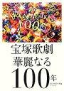 【中古】 宝塚歌劇華麗なる100年 /朝日新聞出版【編】 【中古】afb