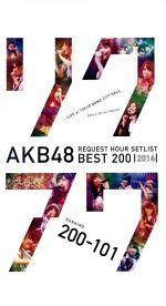 【中古】 AKB48 リクエストアワーセットリストベスト200 2014 (200〜101ver.) スペシャルBlu−ray BOX(Blu−ray Disc 【中古】afb