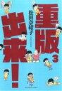 【中古】 重版出来!(3) ビッグC/松田奈緒子(著者) 【中古】afb