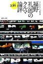 【中古】 福野礼一郎のクルマ論評(1) よくもわるくも、新型車 /福野礼一郎【著】 【中古】afb